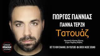 Γιώργος Γιαννιάς, Γιάννα Τερζή - Τατουάζ/ Giorgos Giannias,Yianna Terzi - Tatouaz/ Official Releases
