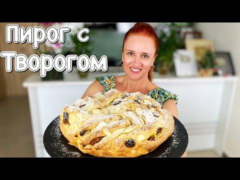 Творожный плетеный пирог с орехами и изюмом Вкусная выпечка с творогом к чаю Люда Изи Кук пирог Pie