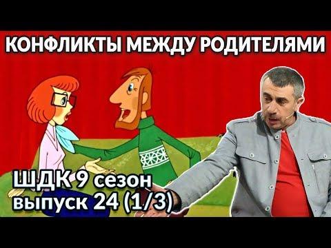 Конфликты между родителями - Доктор Комаровский