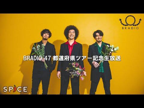 BRADIO 47都道府県ツアー記念放送 <SPICE♪RECOMMEND!>