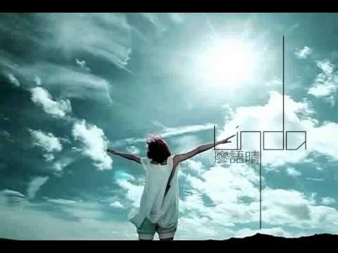 Linda廖語晴 「愛 喔愛」MV