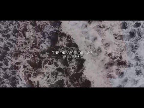 [MV] 정혜선 _ The Dream In Dreams(꿈속의 꿈)