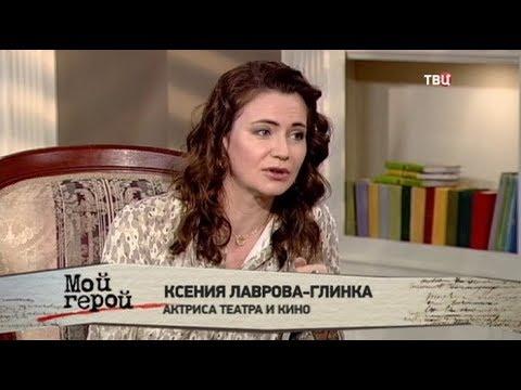 Ксения Лаврова-Глинка. Мой герой