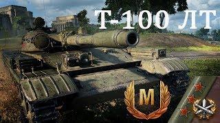 Т-100 ЛТ - в Бой на 3 отметки! Рекорд на Легком танке!