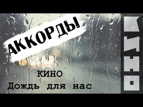 Кино - Дождь для нас - Cover