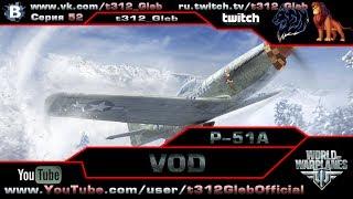 VOD по P 51A (VI Уровень)