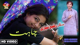 Aasi Hik Den Zaror Dhola New Latest Song 2017-2018 Singer Rafi Niazi  0300-3952505
