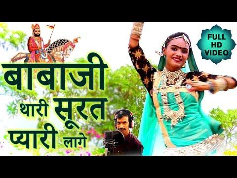 रामदेवजी 2017 की शानदार प्रस्तुति - बाबाजी थारी सूरत प्यारी लगे | Naveen Sen | Rajasthani DJ Songs