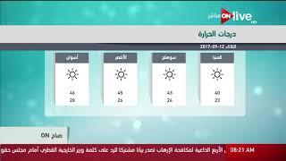 صباح ON - حالة الطقس اليوم في مصر 12 سبتمبر 2017 وتوقعات درجات ...