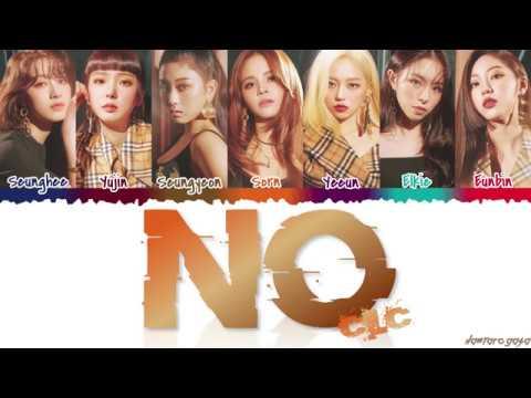 CLC (씨엘씨) - 'NO' (노) Lyrics [Color Coded_Han_Rom_Eng