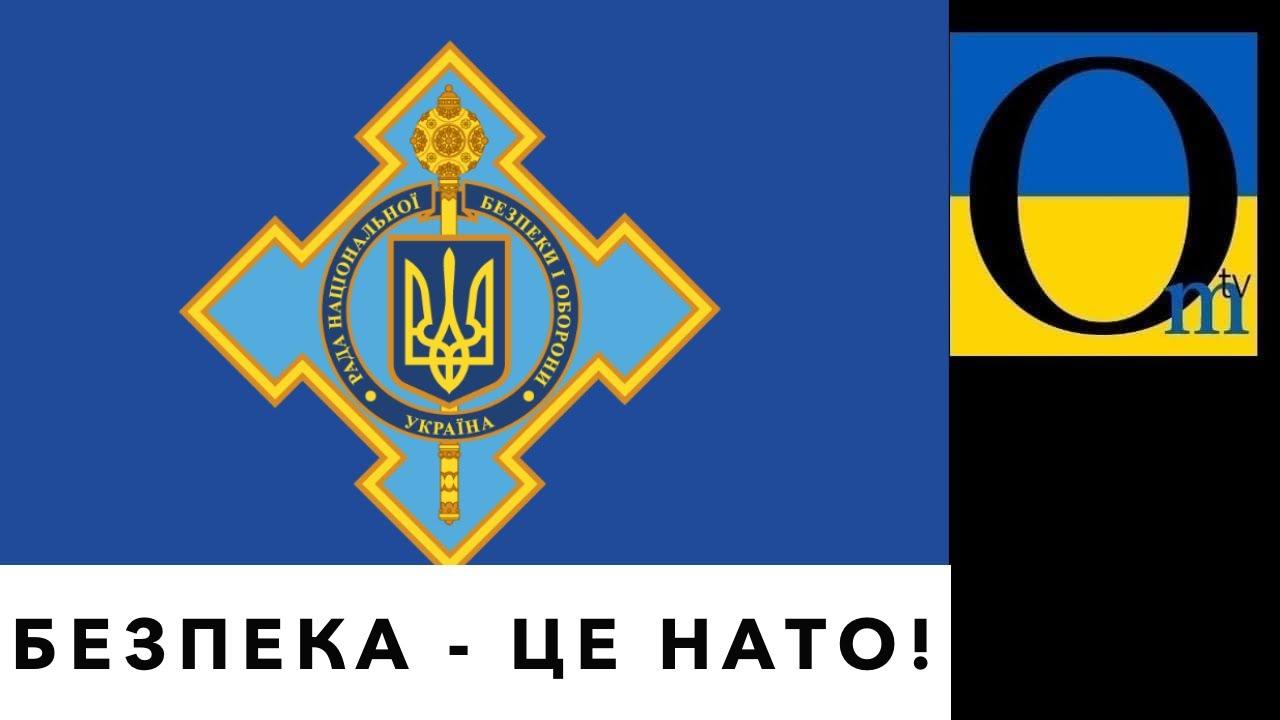 Як же виють у Кремлі! РНБО України чітки окреслило цілі!