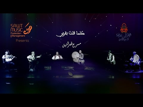 Ensemble Ibn Arabi: LIVE ( فرقة ابن عربي (كلما قلت بقربى