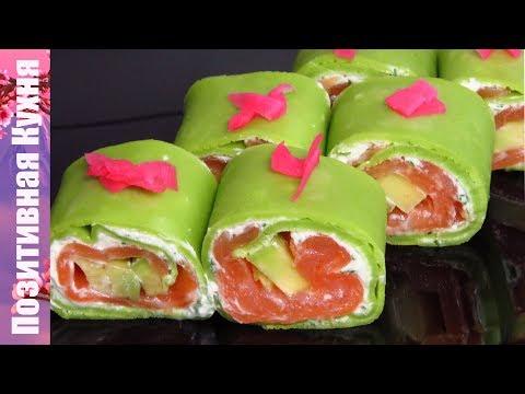 Шикарные БЛИНЫ РОЛЛЫ с красной рыбой и авокадо БЛИНЫ на МАСЛЕНИЦУ | Smoked Salmon Crepes