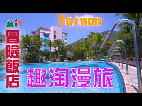 ::台南:: 趣淘漫旅 Vlog - 全台最刺激冒險飯店