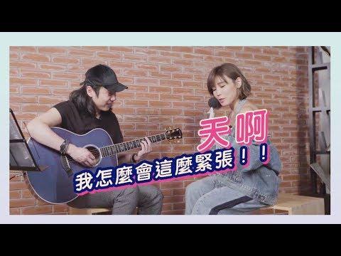 李佳薇《相反的是》之大歌小唱 - 極限小分貝大挑戰!!!