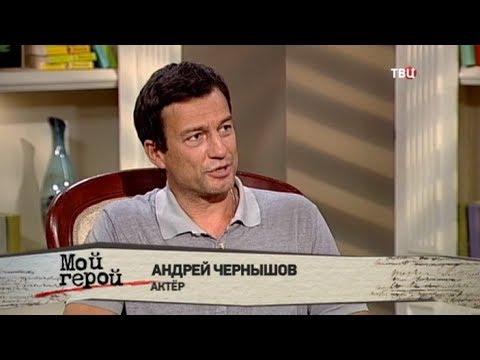 Андрей Чернышов. Мой герой