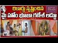 రికార్డు సృష్టించిన మై హోం భూజా గణేశ్ లడ్డూ | My Home Bhooja Ganesh Laddu Auctioned For 18.5 Lakh