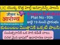 """"""" కుటుంబం మొత్తానికి ఒకటే పాలసీ """" LIC Arogya Rakshak - 906  In Telugu"""
