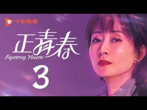正青春 第3集 (吴谨言、殷桃、刘敏涛、左小青 领衔主演)