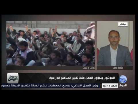 عين على اليمن - تغير المناهج التعليمية من قبل الحوثيين - مع هشام الزيا