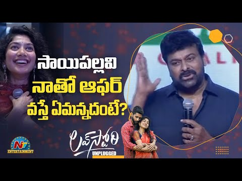 Chiranjeevi thank Sai Pallavi for rejecting his movie, see her reaction
