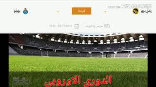 جدول ومواعيد مباريات اليوم الخميس -