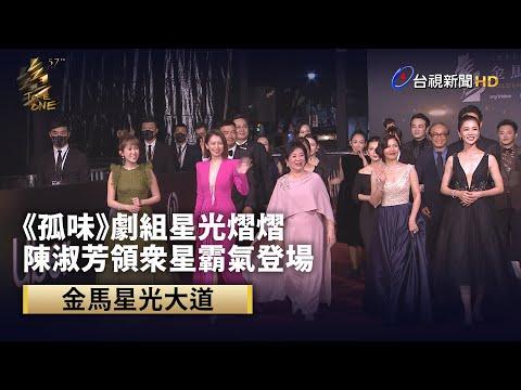 《孤味》劇組星光熠熠 陳淑芳領眾星霸氣登場【金馬快訊】