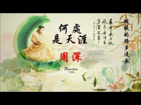 新歌 • 周深 《何處是天涯》  花開花落花無常 ... Zhou Shen ♪♫*•