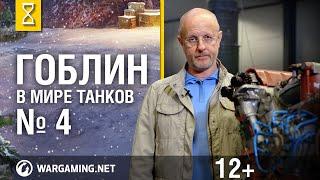 """""""Эволюция танков"""" с Дмитрием Пучковым. Двигатель"""