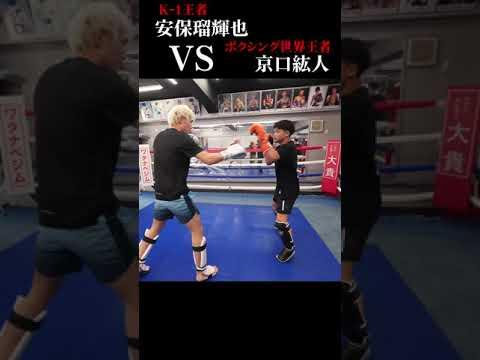 K-1王者の二段蹴りに対抗してやり返す京口【VS 安保瑠輝也】