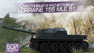 Бой недели #8. Счастливый и расчётливый Lorraine 155 mle. 51
