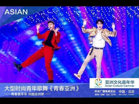 [亚洲文化嘉年华] 大型时尚青年歌舞《青春亚洲》 表演:陈伟霆 张艺兴 青春亚洲组合 丁于 等 | CCTV