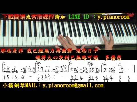 【一千萬次的淚水】朱俐靜鋼琴雲端教學下載樂譜簡譜我的野蠻情人小楊鋼琴 piano