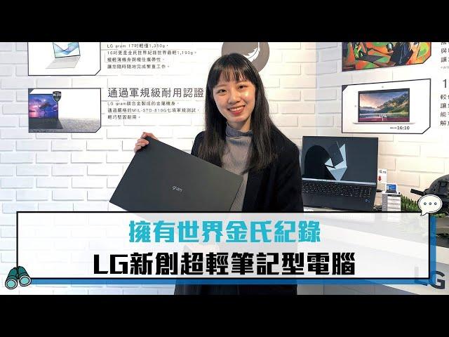 【有影】金氏世界紀錄認證 最輕16吋超大螢幕筆電登場
