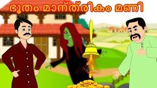 Malayalam Fairy tales-Malayalam Story for Children-malayalam moral