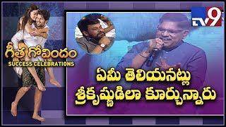Allu Aravind speech at Geetha Govindam Success Celebrations - TV9