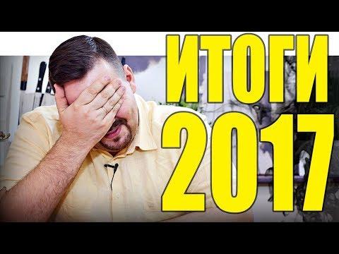 Итоги 2017 года канала Покашеварим