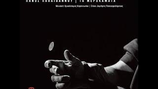 Dimitris Papacharalambous - Πάνος Παπαϊωάννου & Χρυσόστομος Καραντωνίου - Τα μεροκάματα