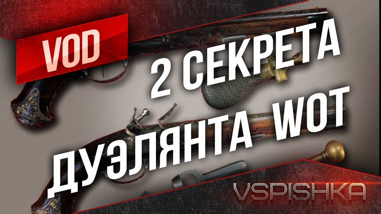 2 Секрета Дуэлянта в World of Tanks от Вспышки [Virtus.pro]