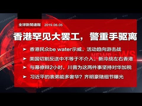 全球新闻连报|香港陷入僵局;美国避谈反送中不等于不介入;川普为这两件事坚持对华加税;习近平表弟的豪奢细节曝光(20190805)
