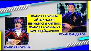 ЖАНСАЯ МУСИНА АЙТЫЛМАҒАН ШЫНДЫҚТЫ АЙТТЫ!!! ЖАНСАЯ МУСИНА VS РАУАН ҚАЙДАРОВ!!!