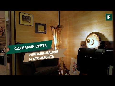 Игра света: экономим благодаря осветительным приборам и создаем уникальное освещение // FORUMHOUSE