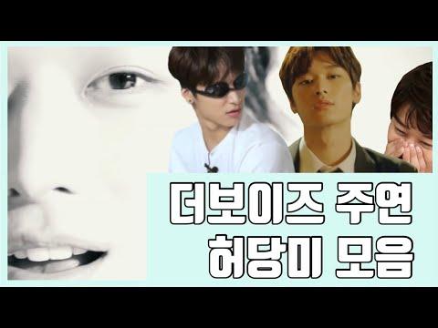 [더보이즈/THE BOYZ] 주연 허당미 모음