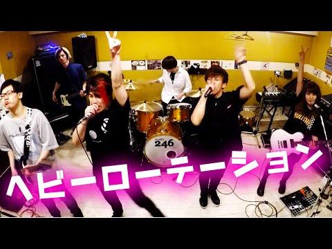 「ヘビーローテーション/AKB48」-ラウドcover【ING48】(アイスクリームネバーグラウンド)