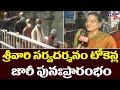 Tirumala Tirupati Devasthanam: శ్రీవారి సర్వదర్శనం టోకెన్ల జారీ పునఃప్రారంభం| TV5 News Digital