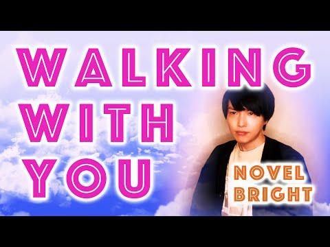 【原キーで歌ってみた】Novelbright/Walking with you【歌詞付き・フルカバー】ノーベルブライト/ウォーキングウィズユー
