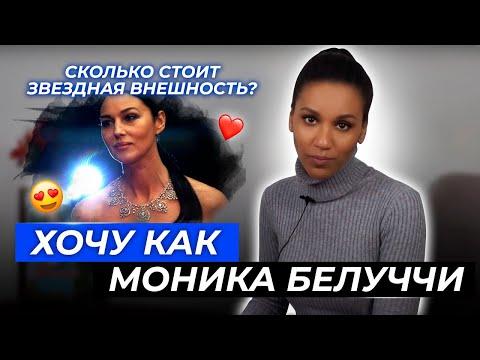 Косметология:в 55 выглядеть как Моника Беллуччи?/Все секреты звезды: от уколов красоты до пластики photo