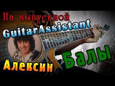 Алексин - Балы (Урок под гитару на выпускной)