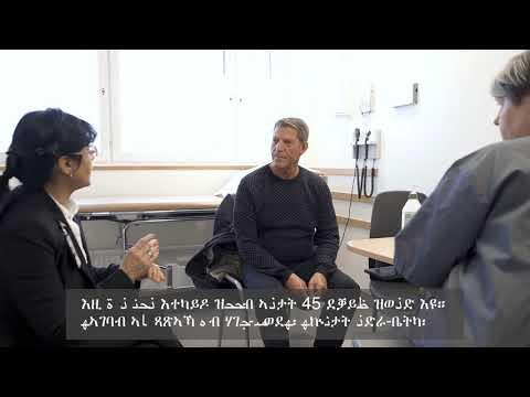 Hälsoundersökning på Asyl- och integrationshälsan - tigrinska/ tigrinja