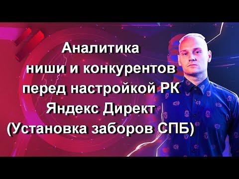 Аналитика ниши и конкурентов перед настройкой РК Яндекс Директ (Установка заборов СПБ)